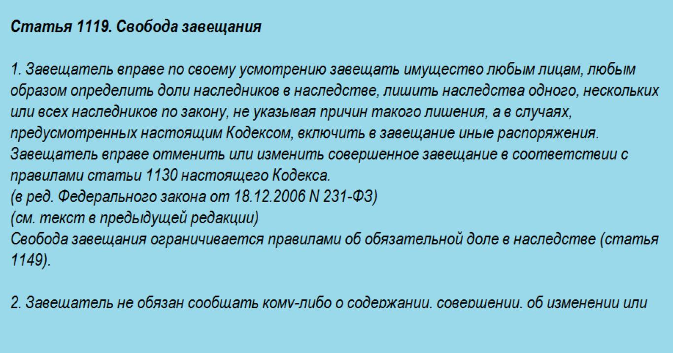 Статья 1119. Свобода завещания.