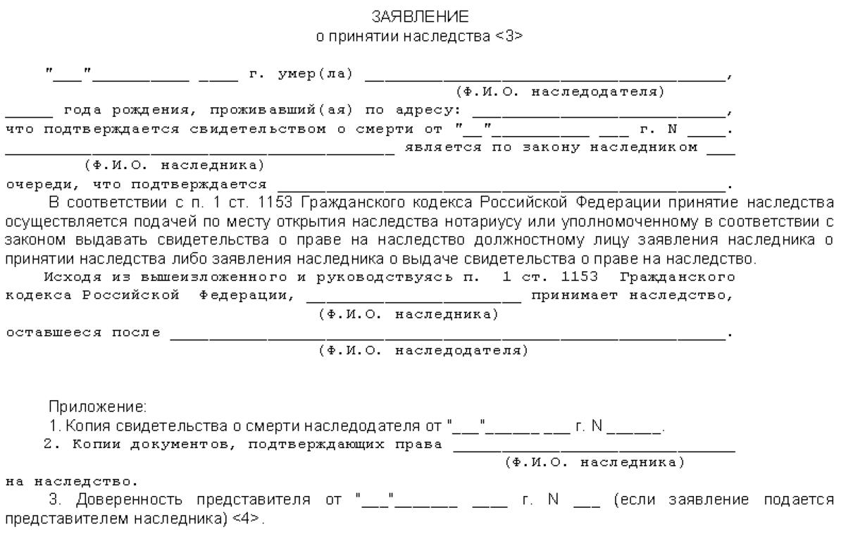 Список документов для получения наследства и правила их оформления