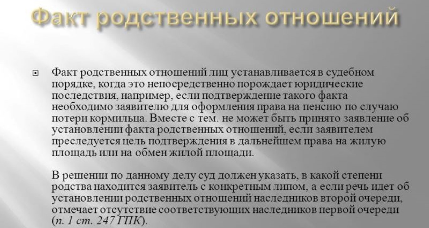 Изображение - Родственные отношения с умершим заявление об установлении факта slide_11