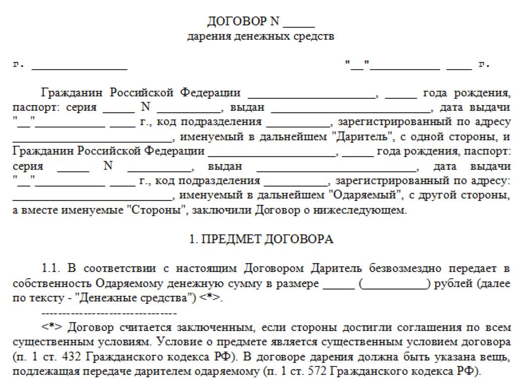Изображение - Особенности заключения договора дарения денег между близкими родственниками (образец) 20150505dogdarden