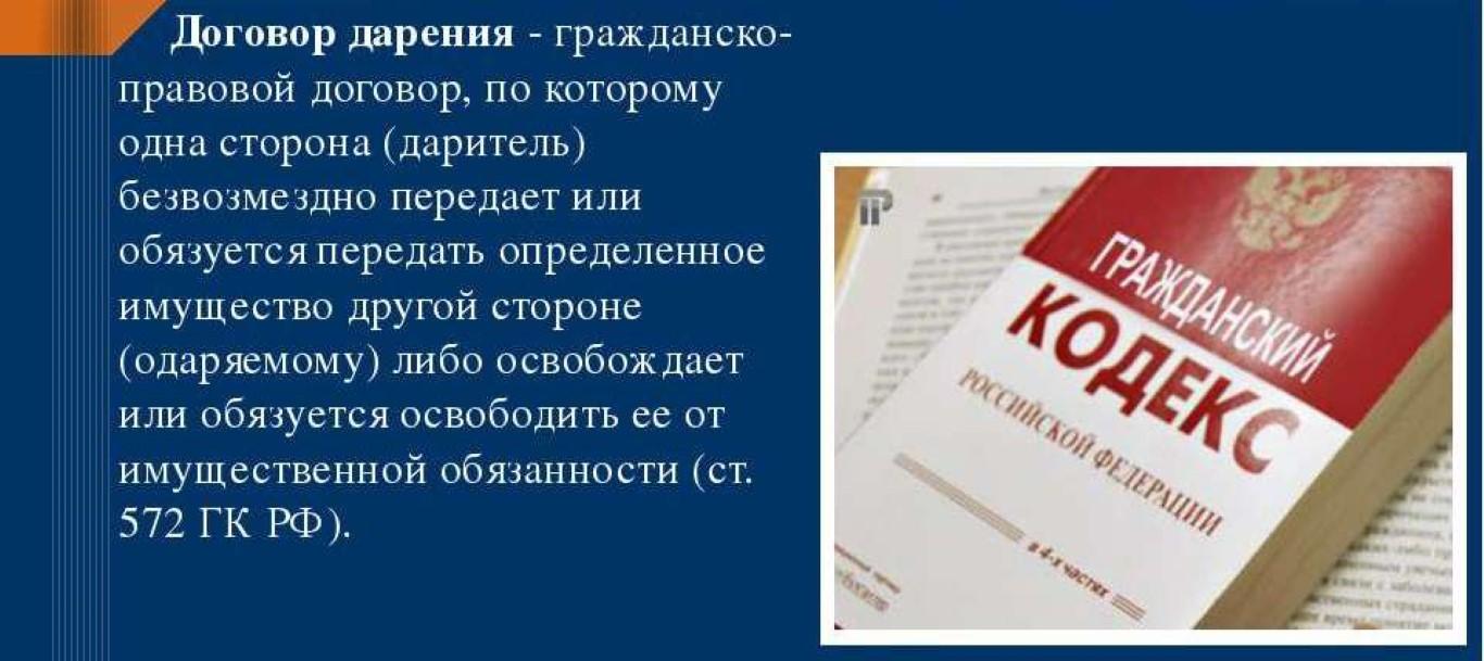 Изображение - Особенности заключения договора дарения денег между близкими родственниками (образец) img1