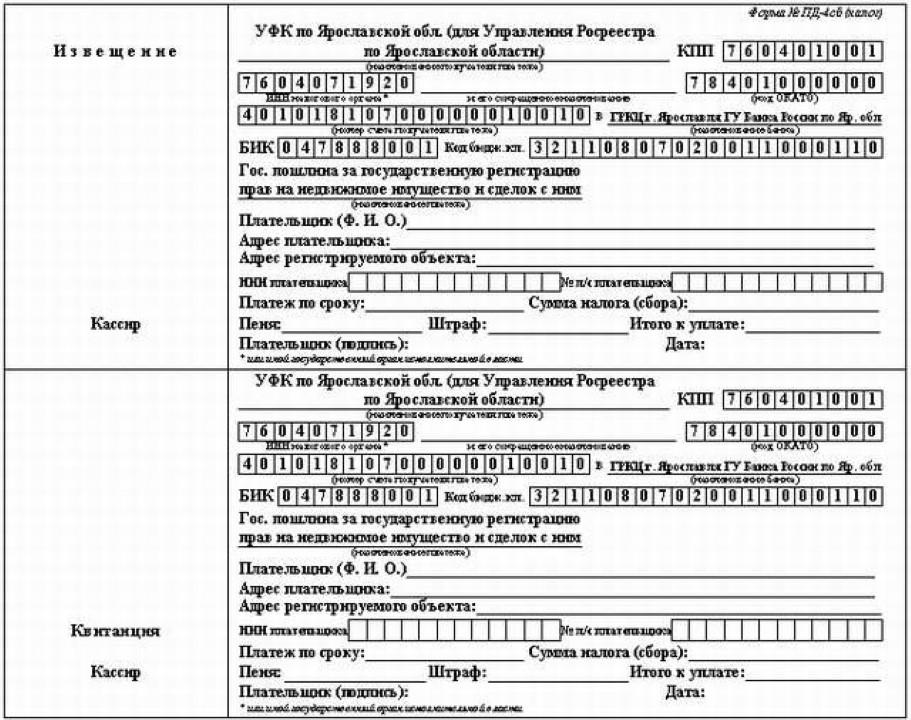 Изображение - Сколько госпошлина за регистрацию права собственности gosposhlina-za-registraciyu-prav-sobstvennosti-03