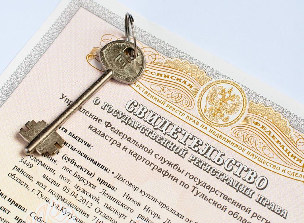 Оплата госпошлины за регистрацию права собственности на недвижимость