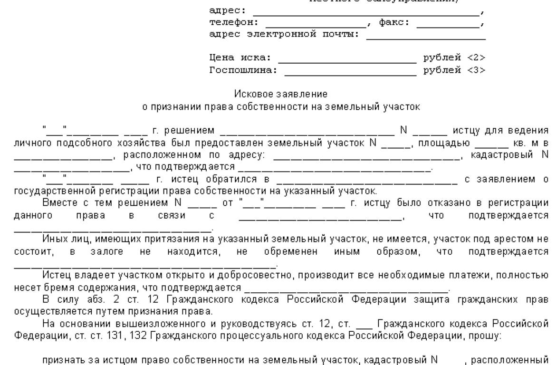 Изображение - Признание права собственности на здание 20151127isksobstv
