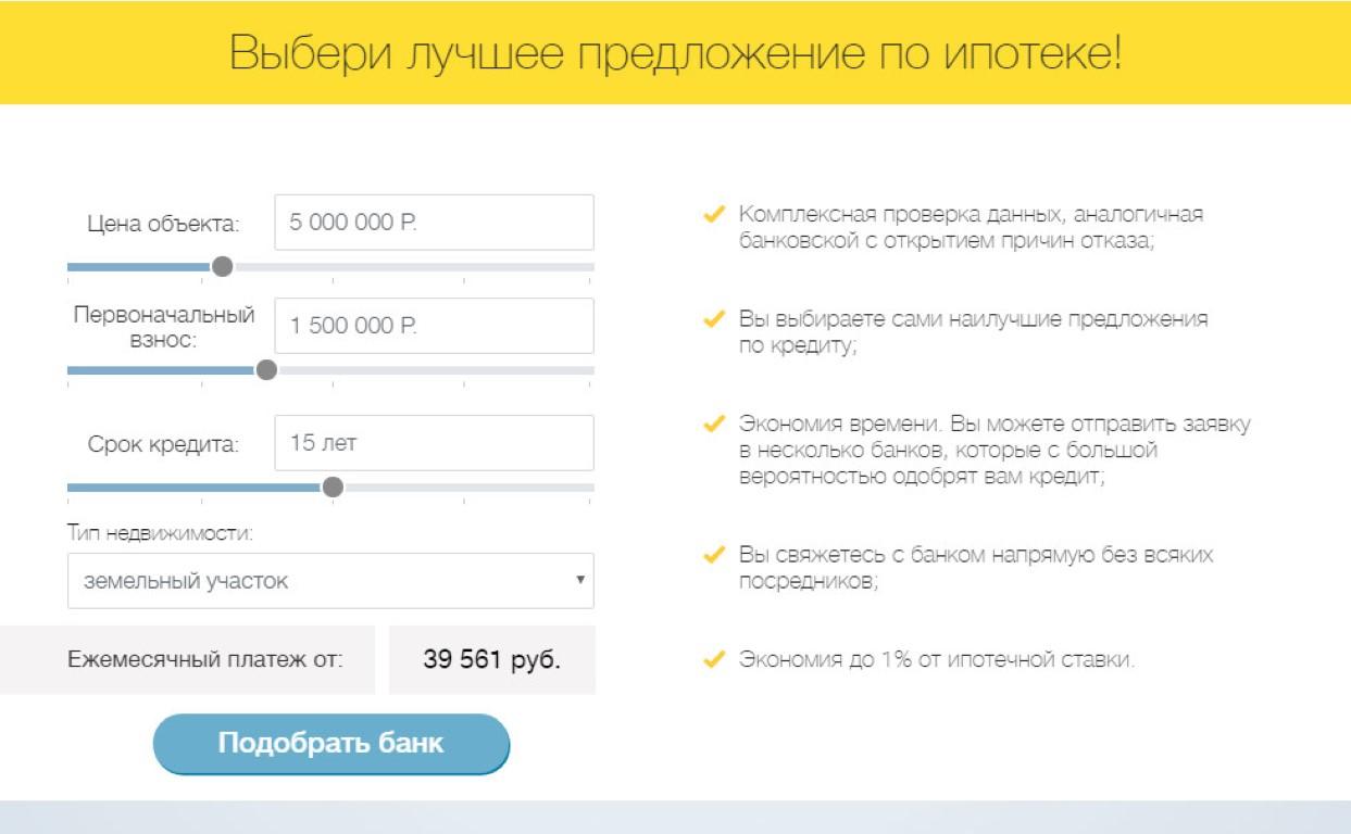 банк онлайн заявка на кредит